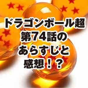 dragonballsuper74