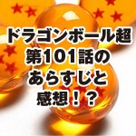 dragonballsuper101