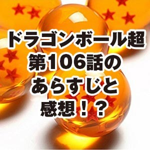 dragonballsuper106