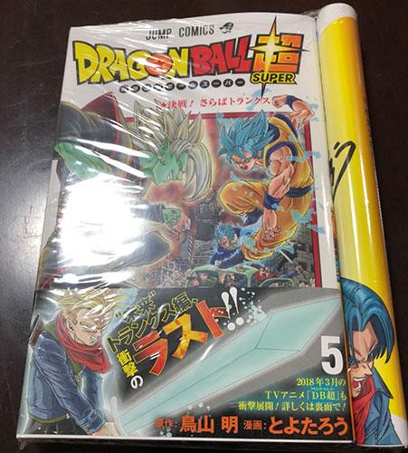 dragonball5-3