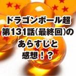 dragonballsuper131