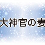 daishinkan